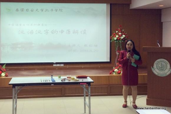 农业大学人文学院副院长吴琼致辞-农大孔院举办中国语言文化系列讲