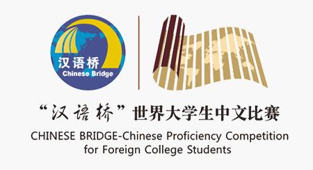 """泰国第九届""""汉语桥""""大学生中文比赛掠影"""