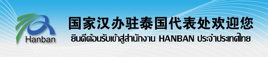 国家汉办驻泰国代表处